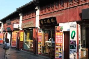 rue traditionnelle de l'époque des Ming et Qing